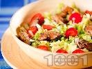 Рецепта Салата айсберг с дробчета и чери домати